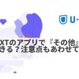 U-NEXTのアプリで「その他」は視聴できる?注意点もあわせて解説