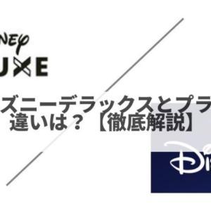 ディズニーデラックスとディズニープラスの違いは?詳しく徹底解説