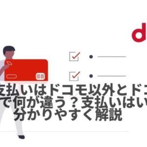 dtvの支払いはドコモ以外とドコモユーザーで何が違う?支払いはいつ?分かりやすく解説
