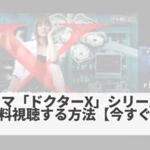 ドクターXはdtvで全シリーズ全話を無料視聴【今すぐ視聴】