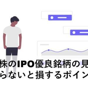 米国株のIPO優良銘柄の見分け方【知らないと損するポイント】