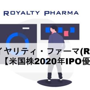 ロイヤリティ・ファーマ(RPRX)の魅力【米国株の2020年IPO優良銘柄】