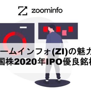 ズームインフォ(ZI)の魅力【米国株の2020年IPO優良銘柄】