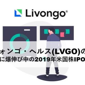 リヴォンゴ・ヘルス(LVGO)の魅力【米国株 2020年に爆発的に伸びている2019年IPO優良銘柄】
