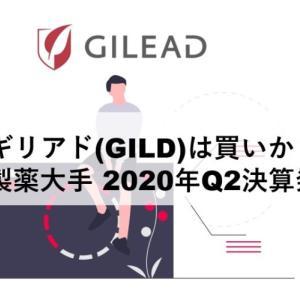 ギリアド(GILD)は買いか?【米製薬大手 2020年Q2決算発表】