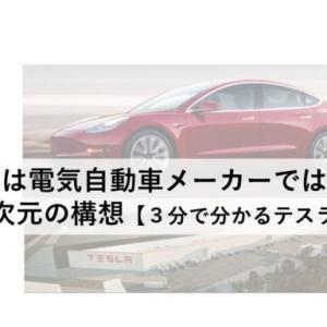 テスラは電気自動車メーカーではないという衝撃と異次元の構想【3分で分かるテスラの凄さ】