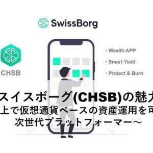 スイスボーグの魅力~アプリ上で仮想通貨ベースの資産運用を可能とする次世代プラットフォーマー~