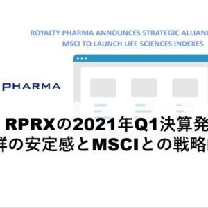 ロイヤリティファーマ(RPRX)の2021年Q1決算発表~抜群の安定感とMSCIとの戦略的提携~