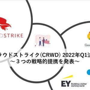 クラウドストライク(CRWD) 2022年Q1決算~3つの戦略的提携を発表~