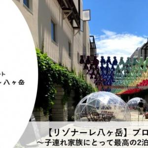【リゾナーレ八ヶ岳】ブログ旅行記~子連れ家族にとって最高の2泊3日ステイ~