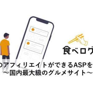 食べログのアフィリエイトができるASPを徹底調査!~国内最大級のグルメサイト~