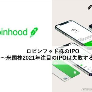 ロビンフッド株のIPO ~米国株2021年注目のIPOは失敗する?~