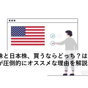 米国株と日本株、買うならどっち?は愚問~米国株が圧倒的にオススメな理由を解説します~