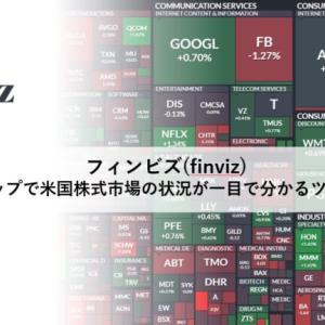 フィンビズ(finviz)~ヒートマップで米国株式市場の状況が一目で分かるツールを解説~