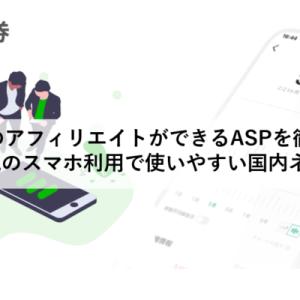 LINE証券のアフィリエイトができるASPを徹底調査!~若者に人気のスマホ利用で使いやすい国内ネット証券~