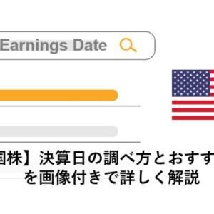 【米国株】決算日の調べ方とおすすめ方法を画像付きで詳しく解説