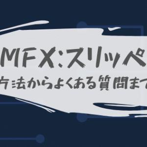 【DMMFXのスリッページとは】設定方法からよくある質問まで解説