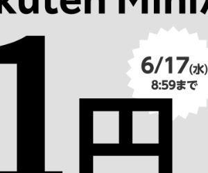 Rakuten UN-LIMIT申込の際にGalaxyを実質2,000円で申し込むべきでした。。。
