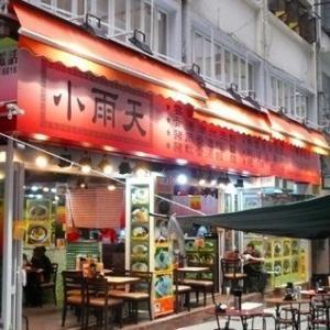 香港セントラルの美味しい餃子と柔らか豚骨スープご飯