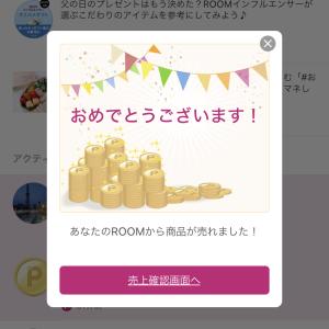 ポイ活 アプリ 楽天ROOM