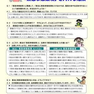 〔279〕バージョンアップした《憲法に「緊急事態条項」を入れる危険》塚越敏雄さんの緊急提言です。