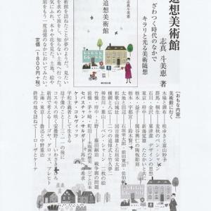 〔357〕志真斗美恵著『追想美術館』は「絵のいのちがよみがえる」評論本です。