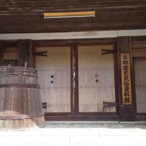 本郷歴史民俗資料館