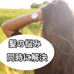 【簡単】育毛剤でつむじと分け目のスカスカをボリュームUP【スタイリング】