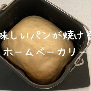 【シロカSHB-512】ホームベーカリーで面倒くさくない食パン作り