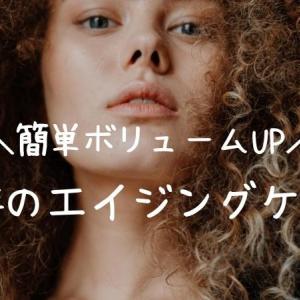 【髪のエイジングケア】3ステップでぺちゃんこ髪を簡単ボリュームUP