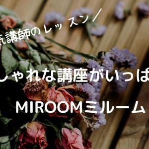【自宅で完結】MIROOMミルームで習い事がおすすめ【講座が豊富】