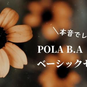 POLA B.Aベーシックセットを使った感想【2週間後の肌の変化は値段なり】