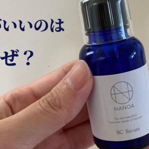 ナノアNANOAヒト幹細胞美容液の評判は本当?!実際に使って検証してみました