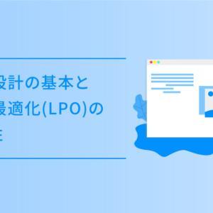 LPの設計の基本とLPの最適化(LPO)の重要性