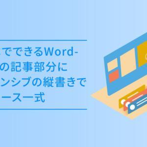 コピペでできるWordPressの記事部分にレスポンシブの縦書きで段組ソース一式
