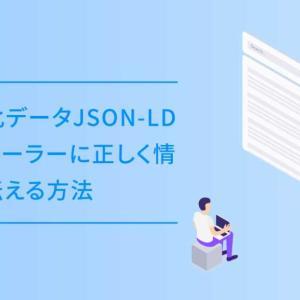 構造化データJSON-LDでクローラーに正しく情報を伝える方法