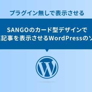 プラグイン無しでSANGOのカード型デザインで関連記事を表示させるWordPressのソース