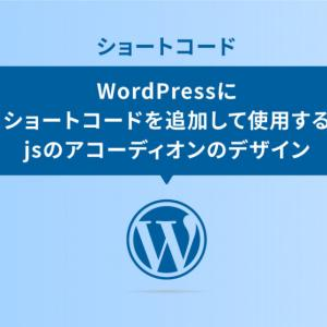 WordPressにショートコードを追加して使用するjsのアコーディオンのデザイン