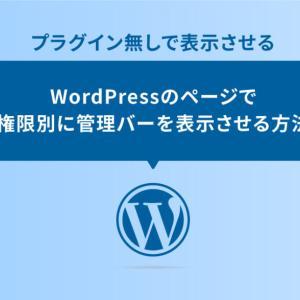 プラグイン無しでWordPressのページで権限別に管理バーを表示させる方法
