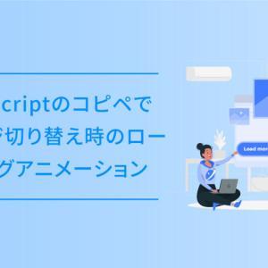 Javascriptのコピペでできるページ切り替え時に丸がグルグル回るローディングアニメーション