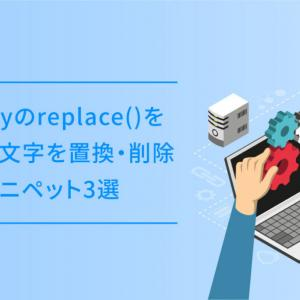 jQueryのreplace()を使って文字を置換・削除するスニペット3選