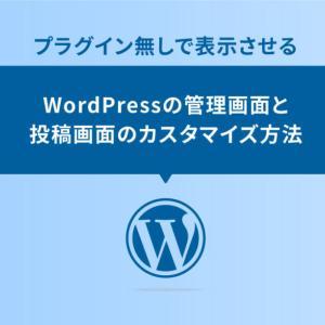 プラグイン無しでWordPressの管理画面と投稿画面のカスタマイズ方法