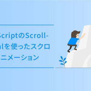 JavaScriptのScrollRevealを使ったスクロールアニメーション