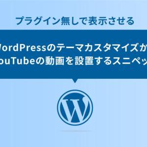 プラグイン無しでWordPressのテーマカスタマイズからYouTubeの動画を設置するスニペット