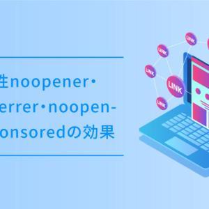 rel属性noopener・noreferrer・noopener・sponsoredの効果と役割