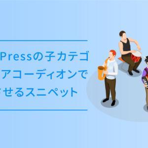 jQueryを使ってWordPressの子カテゴリーをアコーディオンで表示させるスニペット