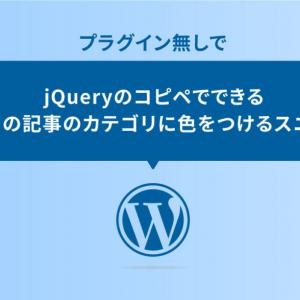 jQueryのコピペでできる閲覧中の記事のカテゴリに色をつけるスニペット