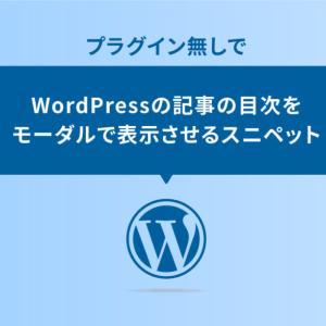 プラグインなしでWordPressの記事の目次をモーダルで表示させるスニペット