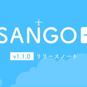 SANGO+(プラス) v1.1.0リリースノート