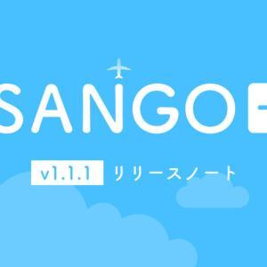 SANGO+(プラス) v1.1.1リリースノート